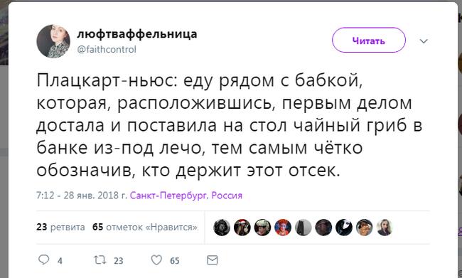 """В плацкартном вагоне поезда """"Санкт-Петербург-Кисловодск"""" у бабушек особый статус"""