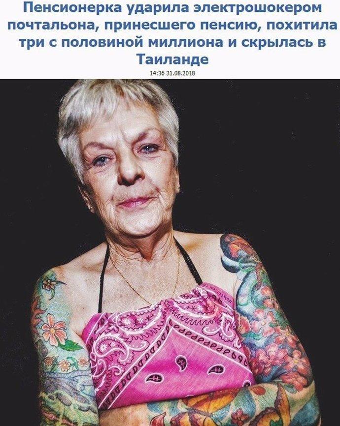 Один из способов выжить на пенсию в России