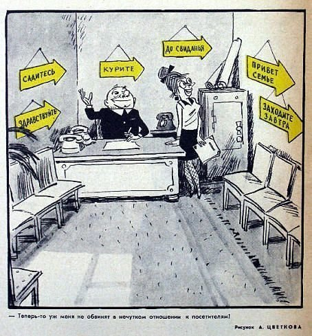 """Как журнал """"Крокодил"""" высмеивал бюрократов XX века"""