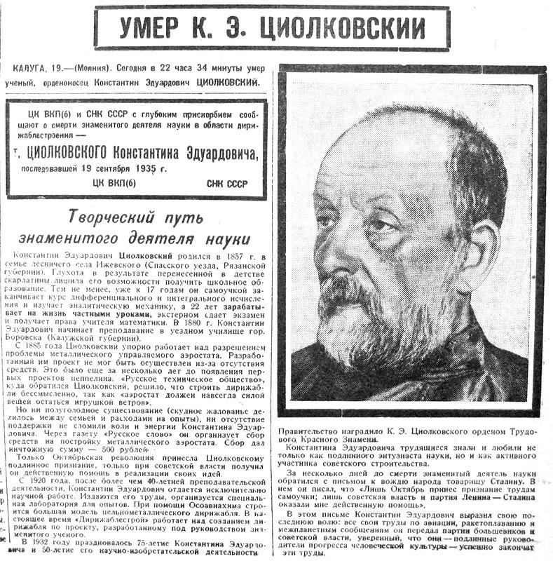 8. Советская власть