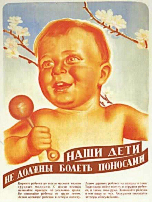 """Итак, приступим к изучению плакатов! На этом совершенно верно замечено на счет """"детских болезней"""""""