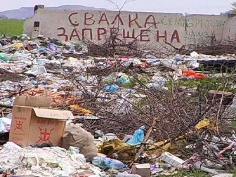 В России принято сваливать отходы где попало. Борьба с этим явлением оказывается неэффективна.