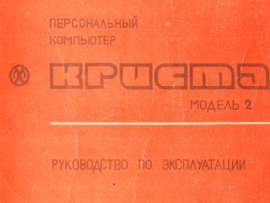 «Криста» - первый советский ПК, оснащенный «тачскрином»