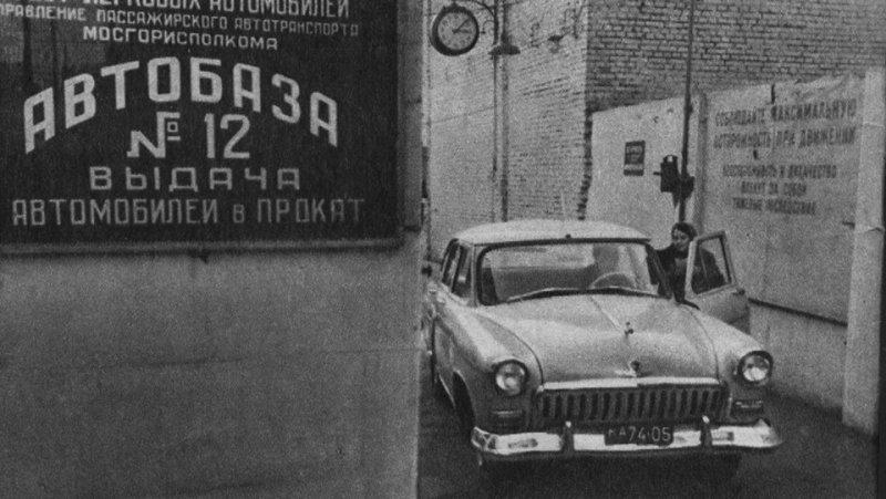 Прокат легковых автомобилей для взрослых получил толчок к развитию в 50-х годах
