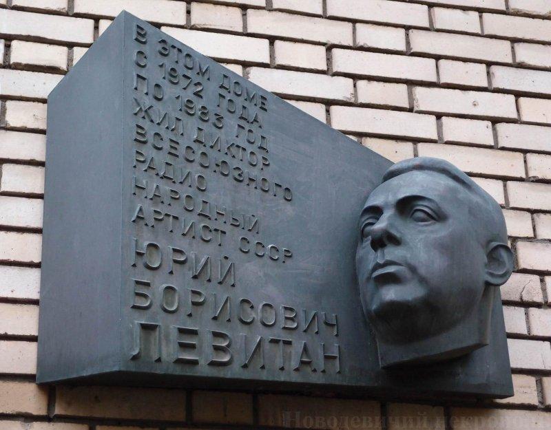 7 важных фактов о главном голосе СССР, «которым говорил Бог»