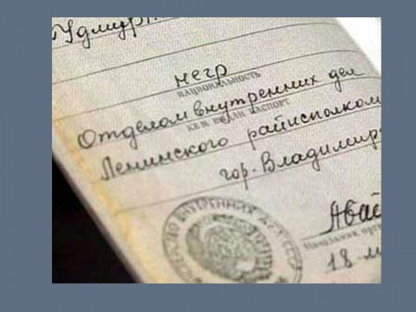 """В паспорте СССР даже существовала графа - """"национальность"""" документы, паспорт, снилс, электронные паспорта"""
