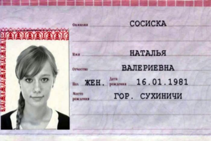 А это настоящая фамилия, жить не мешает документы, паспорт, снилс, электронные паспорта