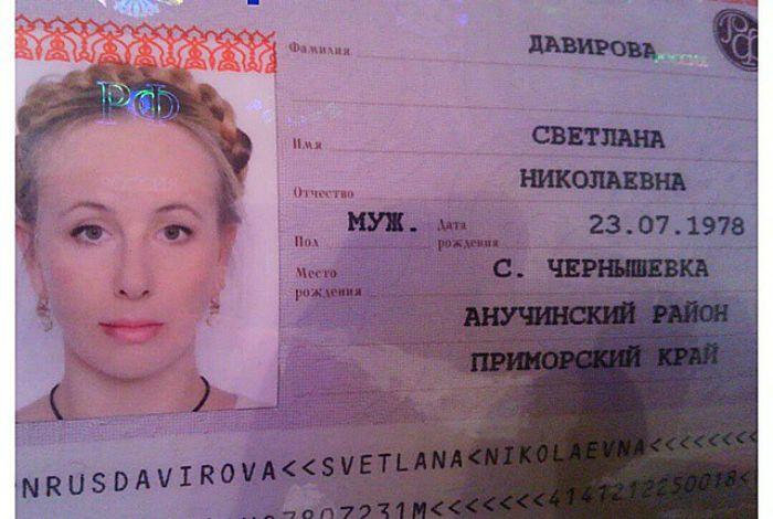 """Графа """"пол"""" в паспорте позволяет менять его без ведома """"хозяина"""""""