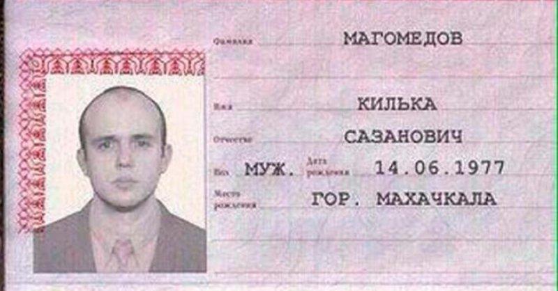 Иногда паспорта вдохновляют на шутки... не всегда удачные