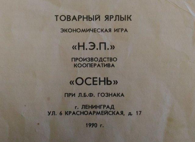 Как в СССР любили поиграть в капитализм