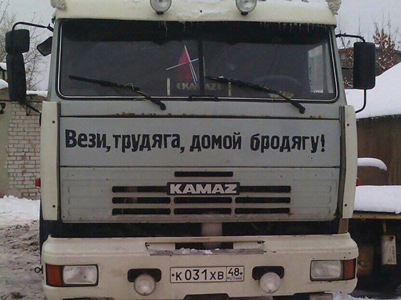 Кто куда, а этот КАМАЗ наконец-таки нагулялся надписи на авто, надписи на машинах, наклейка, прикол, юмор
