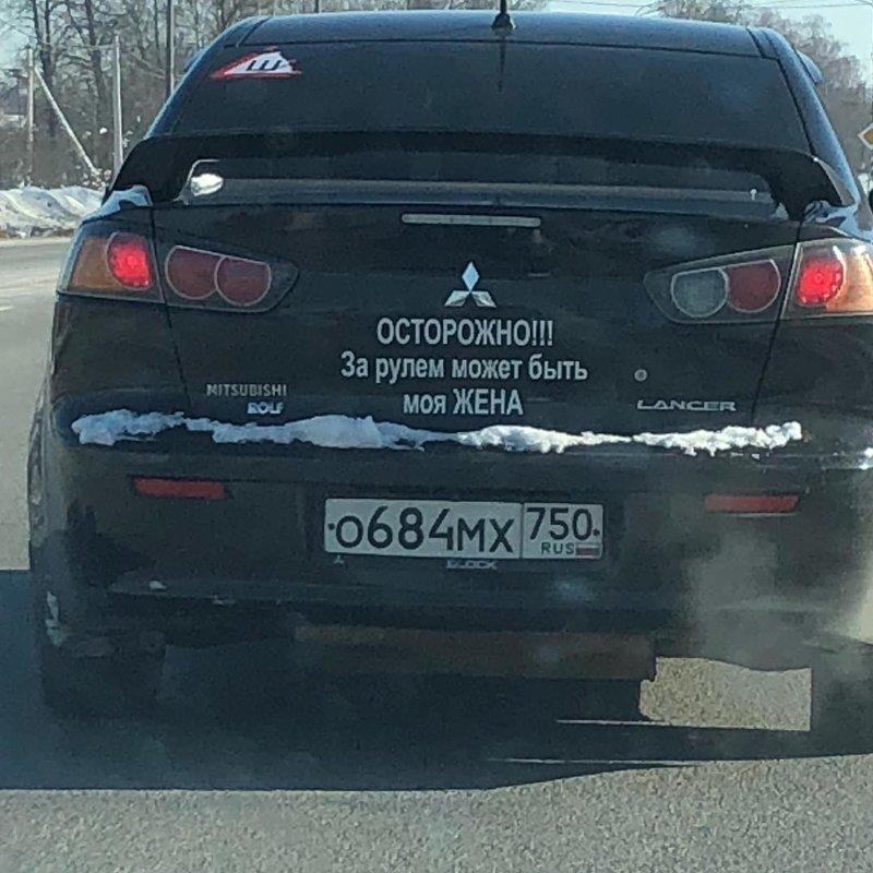 Вот однажды жена станет большой и сильной и напишет что-то такое и на своем автомобиле надписи на авто, надписи на машинах, наклейка, прикол, юмор