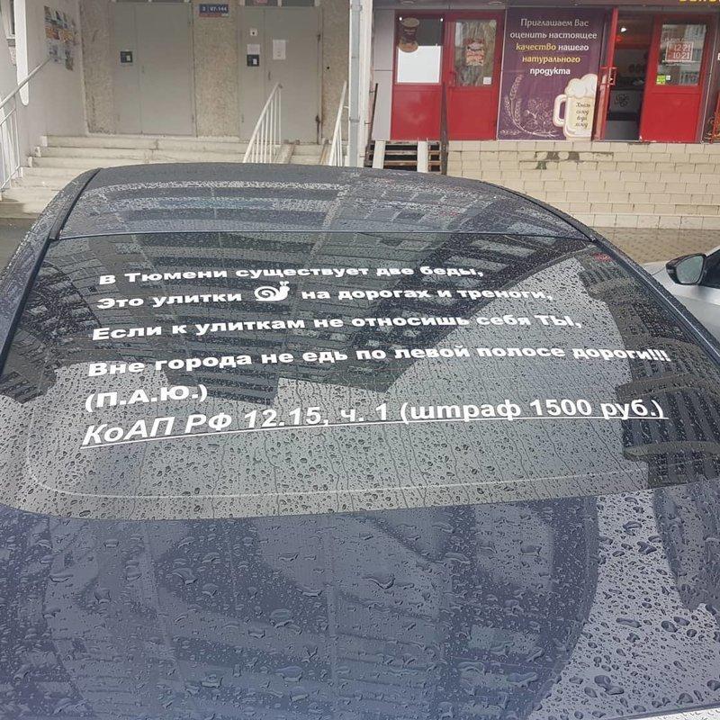 Тюменские поэты помогают сотрудникам правоохранительных органов бороться с нарушителями ПДД надписи на авто, надписи на машинах, наклейка, прикол, юмор