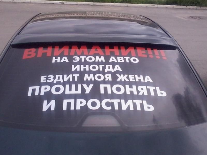 Вы, молодой человек, свою жену лучше держите при себе. надписи на авто, надписи на машинах, наклейка, прикол, юмор
