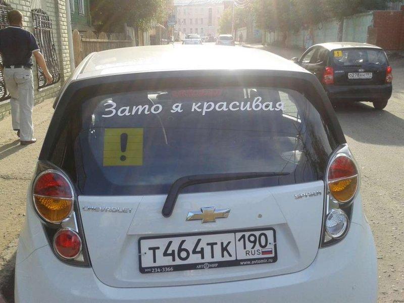 Но все равно ничего не видно надписи на авто, надписи на машинах, наклейка, прикол, юмор