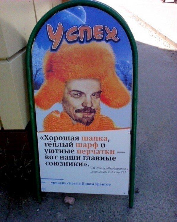 Одна из самых доступных и невредных знаменитостей - вождь мирового пролетариата Ленин. Он в суд не подаст звезды, маркетинг, незаконно, реклама, рекламщики, юмор