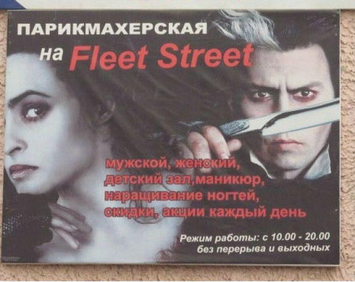 Чего-то боюсь идти в эту парикмахерскую звезды, маркетинг, незаконно, реклама, рекламщики, юмор