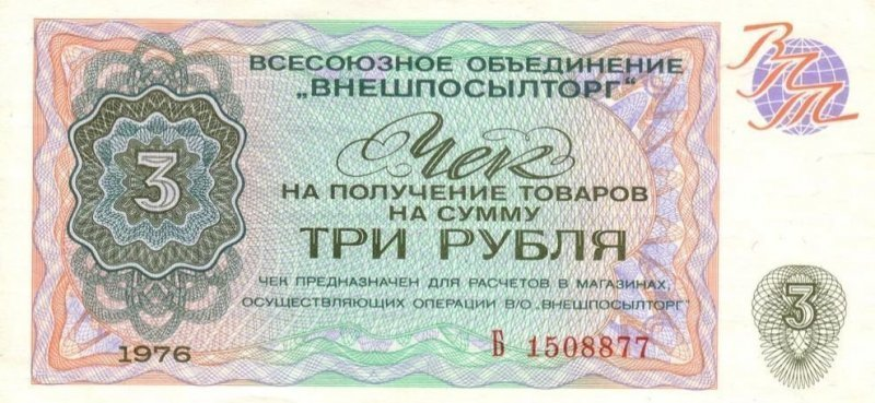 Это своеобразная «параллельная валюта», существовавшая в СССР в 1964—1988 годах.