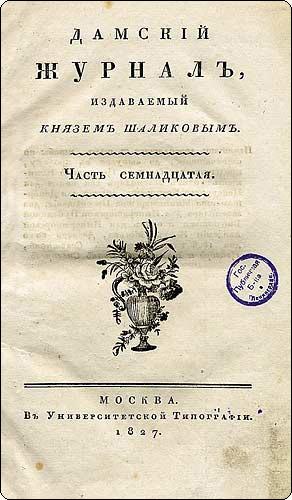 Образ «идеальной женщины» в журналах прошлых веков Екатерина II, Россия, женщина, журналистика, журналы, мода, образ, стиль