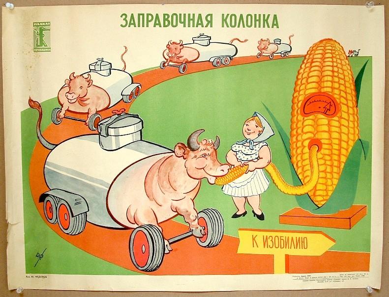 Культура хлебная и ширпотребная. Кукурузное помешательство в СССР   Хрущев, королева полей, кукуруза, кукурузники, мультфильм, ссср, чудесница