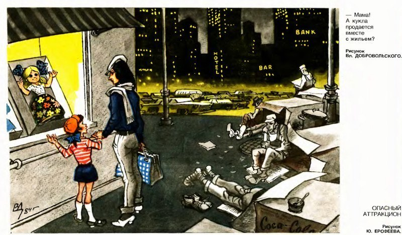 Ох, уж этот капитализм: забавные советские карикатуры о политике
