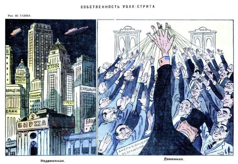 Коварный капитализм