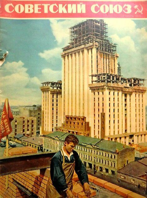 Завидуйте, буржуи: самые яркие обложки журнала «Советский Союз»