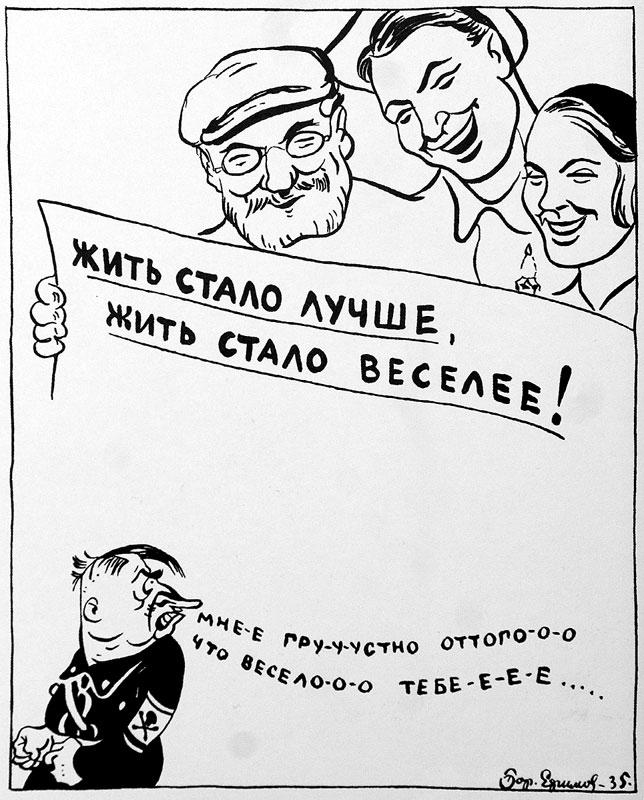 Борис Ефимов: патриарх советской карикатуры