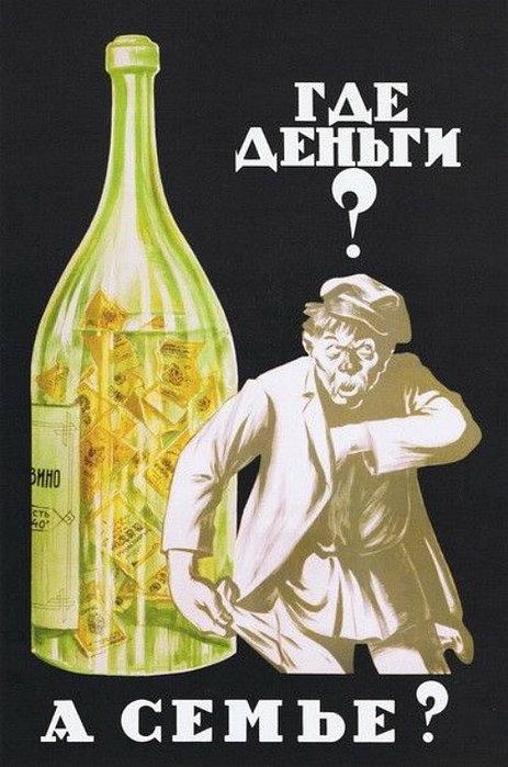 Против пьянства: антиалкогольные плакаты в СССР