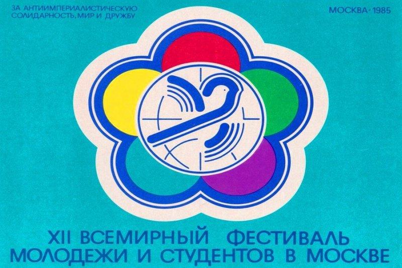 Каким был последний молодежный фестиваль в СССР?