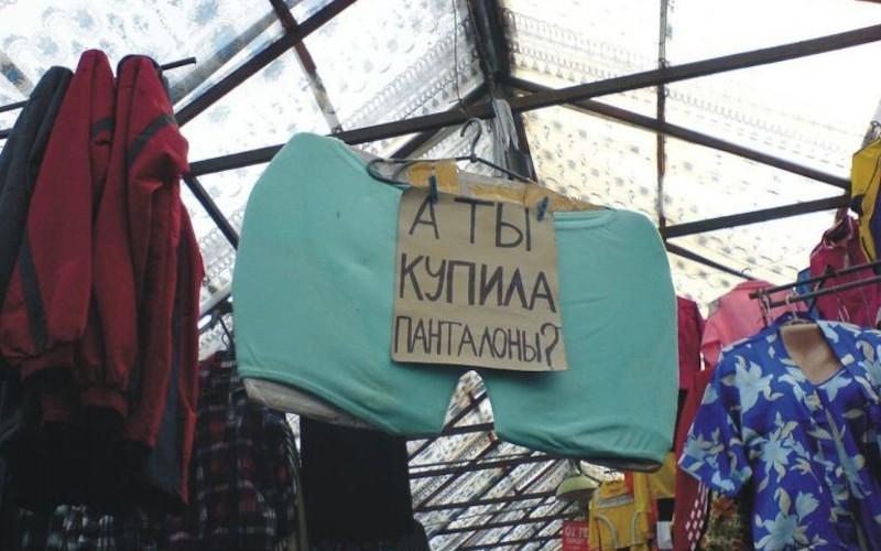 Картинки для продавцов одежды смешные цены, днем