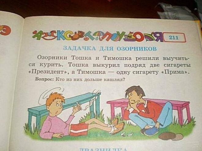 Интересно, а что они курить будут завтра? задания, задачи для детей, странности, учебники, школа, юмор