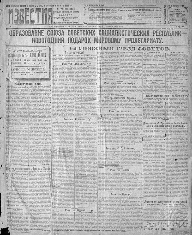 Образование, 27 декабря 1922 года значимые, исторические факты, особенные, редкие, события. фото