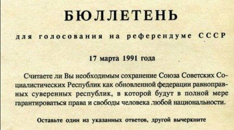 Референдум о сохранении СССР и введении поста президента РСФСР, 17 марта 1991 года значимые, исторические факты, особенные, редкие, события. фото