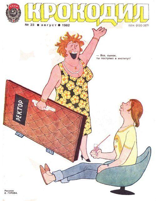 Карикатуры журнала «Крокодил» на злобу дня