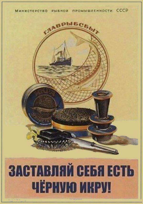 Роскошь винтажные плакаты, плакаты, реклама ссср, советская реклама, ссср