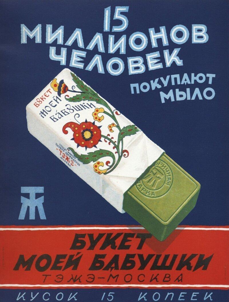 Приверженность винтажные плакаты, плакаты, реклама ссср, советская реклама, ссср