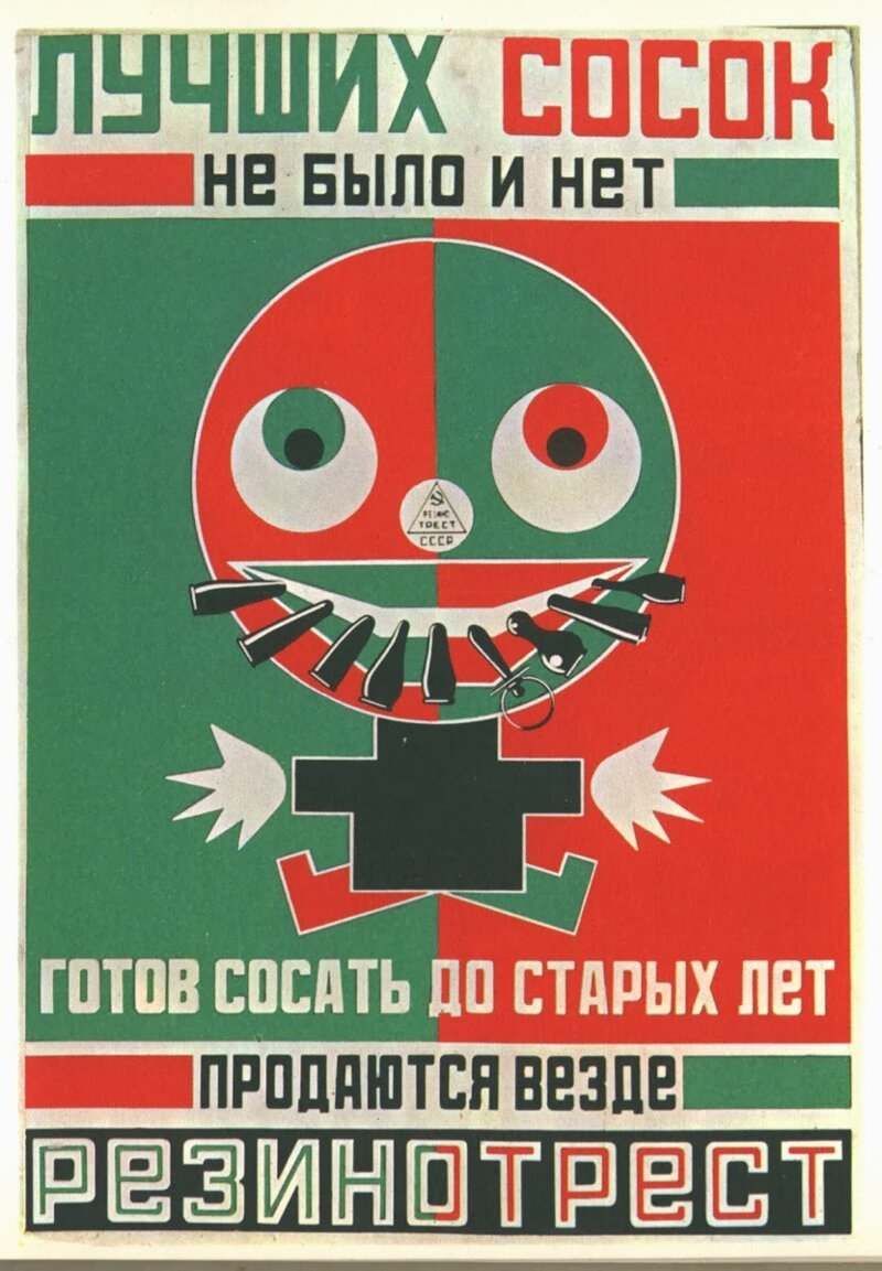 Исключительность винтажные плакаты, плакаты, реклама ссср, советская реклама, ссср