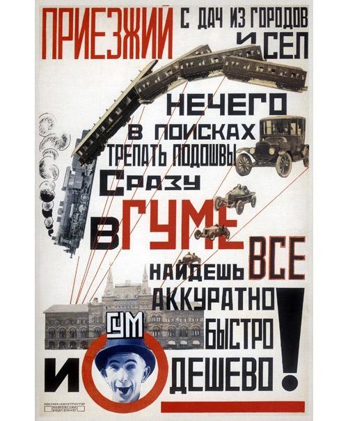 Креативная реклама в СССР  винтажные плакаты, плакаты, реклама ссср, советская реклама, ссср