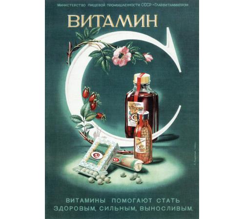 Нежность винтажные плакаты, плакаты, реклама ссср, советская реклама, ссср