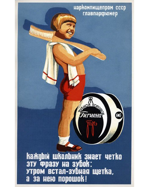 Привычки винтажные плакаты, плакаты, реклама ссср, советская реклама, ссср