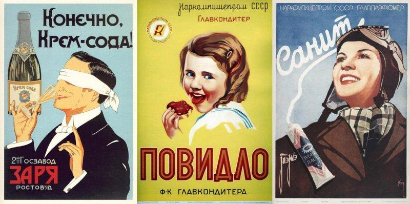 Эмоции винтажные плакаты, плакаты, реклама ссср, советская реклама, ссср