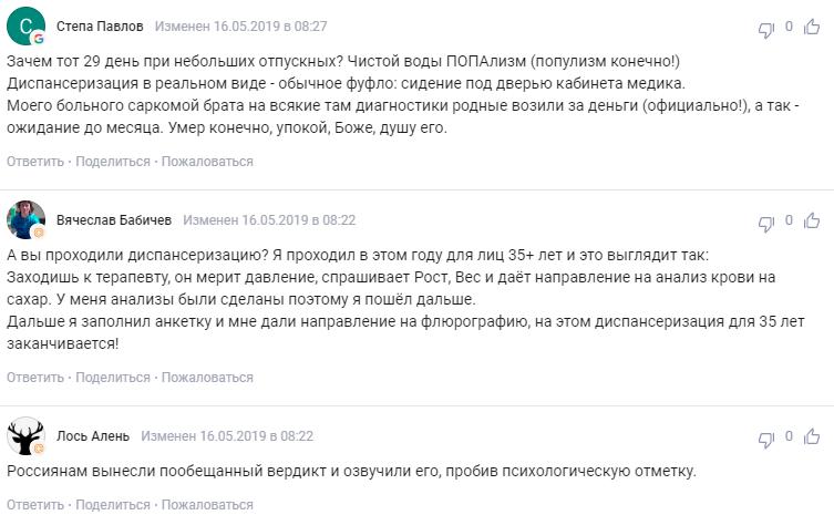 В России появится дополнительный выходной Россия, выходной, диспансеризация, закон, нововведения