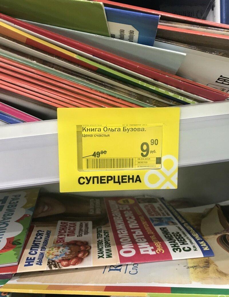 Суперцена Россия, абсурд, забавно, и смех и грех, российская действительность, юмор