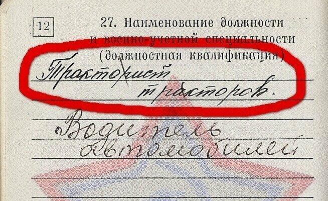Самые безумные записи, которые можно увидеть только в военных билетах