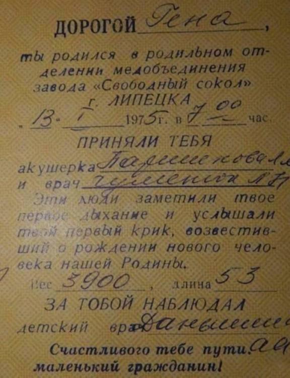 Прекрасная выписка из роддома в СССР