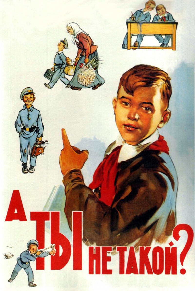 """""""Умей с работой ладить, различный труд любя"""": советские плакаты о воспитании"""