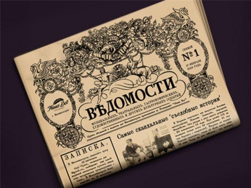 История первой русской печатной газеты газета, история, первая, печатная, русская