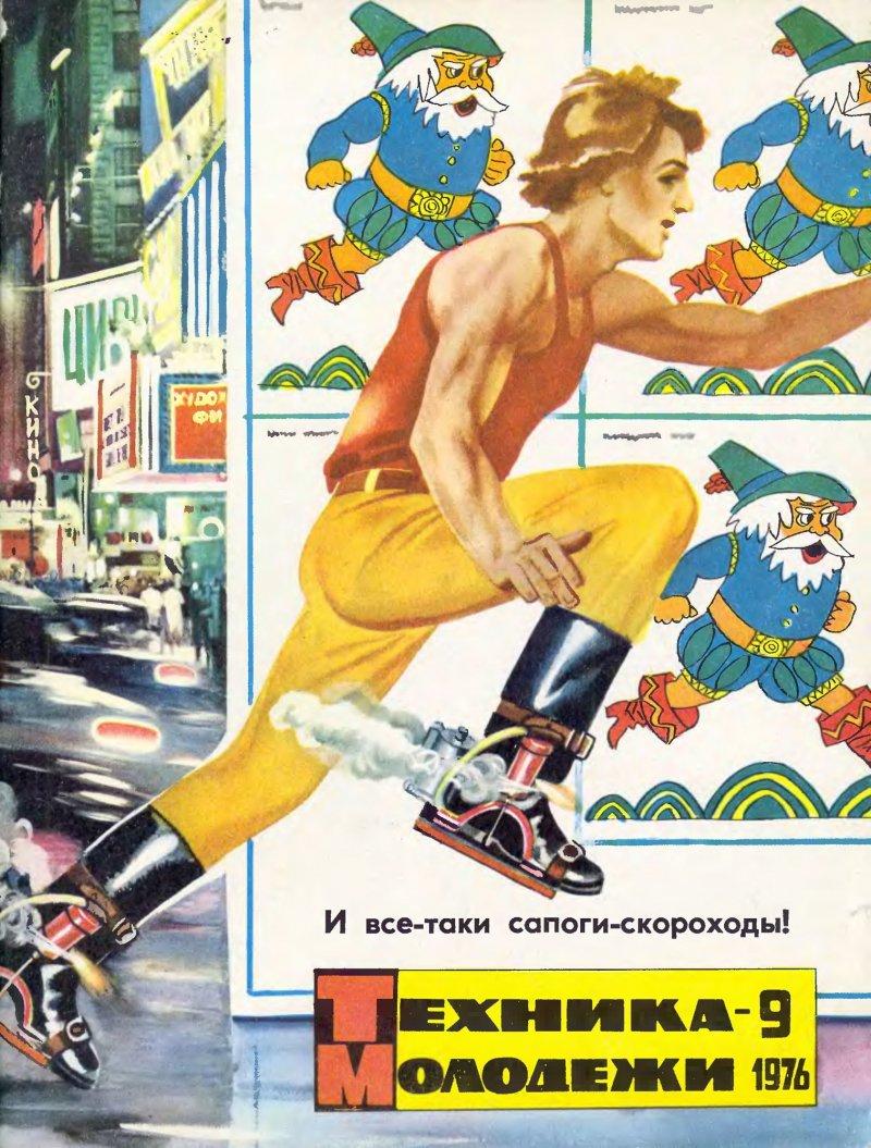 Подземный город и лифт ко дну моря: как представляли XXI век в СССР