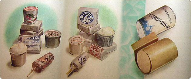 Лакомка вкус, детство, лакомство, мороженое, ссср